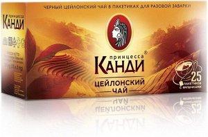 Черный чай в пакетиках Принцесса Канди Double Цейлон, 25 пакетиков