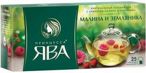 Зеленый чай в пакетиках Принцесса Ява Малина и земляника, 25 шт