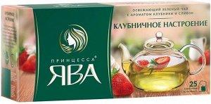 Зеленый чай в пакетиках Принцесса Ява Клубничное настроение, 25 шт