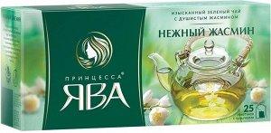 Зеленый чай ароматизированный в пакетиках Принцесса Ява Нежный Жасмин, 25 шт