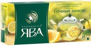Зеленый чай в пакетиках Принцесса Ява Сочный лимон, 25 шт
