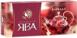 Чайный напиток в пакетиках Принцесса Ява Каркадэ, 25 шт