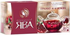 Чайный напиток в пакетиках Принцесса Ява Гранат и клюква, 25 шт