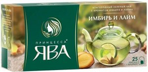 Зеленый чай в пакетиках Принцесса Ява Имбирь и лайм, 25 шт