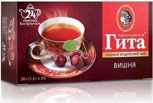 Черный чай в пакетиках Принцесса Гита Вишня (Индия), 24 шт