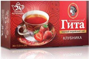 Черный чай в пакетиках Принцесса Гита Клубника (Индия), 24 шт