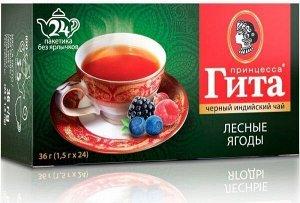 Черный чай в пакетиках Принцесса Гита Лесные Ягоды (Индия), 24 шт