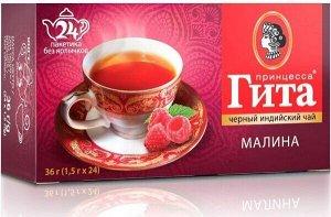 Черный чай в пакетиках Принцесса Гита Малина (Индия), 24 шт