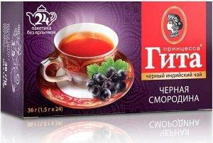 Черный чай в пакетиках Принцесса Гита Черная Смородина (Индия), 24 шт