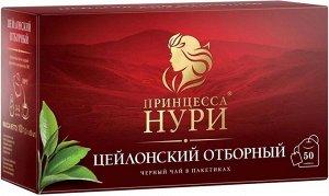 Черный чай в пакетиках Принцесса Нури Цейлонский Отборный, 50 шт с ярлычками