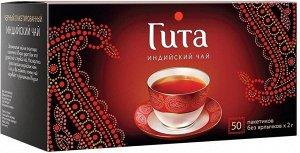 Черный чай в пакетиках Принцесса Гита Индия, 50 шт  без ярлычков