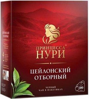 Черный чай в пакетиках Принцесса Нури Double Отборный (Цейлон), 100 шт с ярлычками
