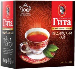 Черный чай в пакетиках Принцесса Гита Индия, 100 шт  без ярлычков