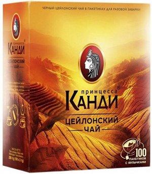 Черный чай в пакетиках Принцесса Канди Цейлон, 100 шт с ярлычками