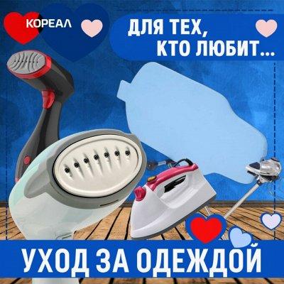 Всё для вашего дома! Техника, посуда, сушилки, многое другое — Для ухода за одеждой. Отпариватели, гладильные доски — Пароочистители и стеклоочистители