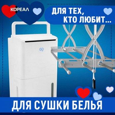 Всё для вашего дома! Техника, посуда, сушилки, многое другое — Очистители, осушители, мойки воздуха, потолочные сушилки! — Кондиционеры и вентиляторы