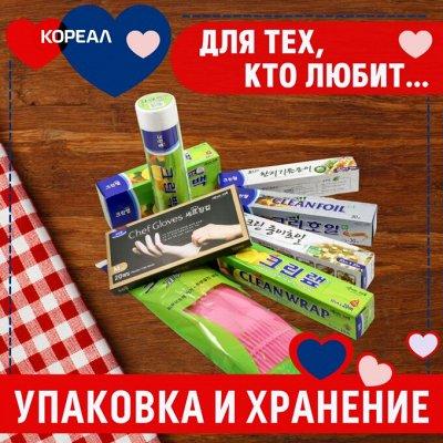 Всё для вашего дома! Техника, посуда, сушилки, многое другое — Пакеты для фасовки, одноразовые перчатки  многое другое! — Системы хранения