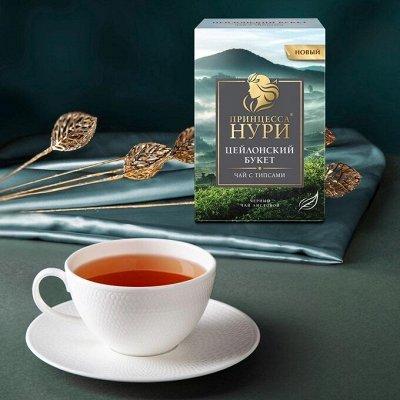 ☕ Яркая Феерия вкуса чая и чайных напитков +Новинки — Чай Принцесса Гита, Нури, Канди, Ява, + Шах Голд