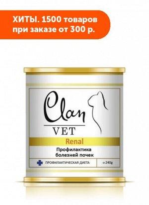 Clan Vet Renal диета влажный корм для кошек Профилактика болезней почек 240гр консервы