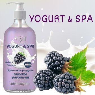MAGIC COFFEE • лакомство для ванны и душа — Yogurt & spa