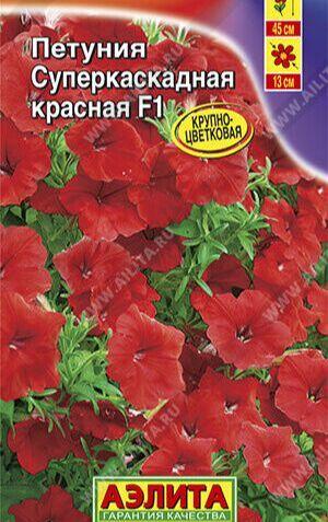 Петуния суперкаскадная Красная F1 10шт Плазмас