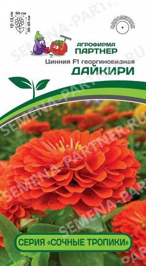 Семена ЦИННИЯ F1 Дайкири ^(4ШТ) 2-НОЙ ПАК