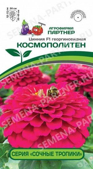Семена ЦИННИЯ F1 Космополитен ^(4ШТ) 2-НОЙ ПАК