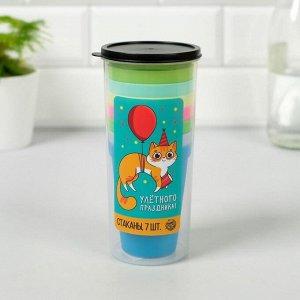 """Набор пластиковых стаканчиков """"Улетного праздника"""", 7 шт"""