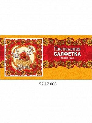 Горчаков Закатной значок с лентой триколор с двумя лентами, салфетка