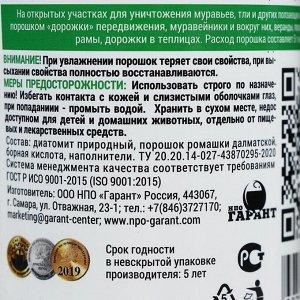 """Средство для уничтожения тараканов, клопов, блох, муравьев """"Эко Абсолют"""", порошок, 250 г"""