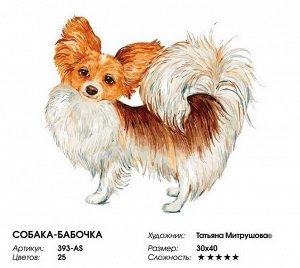 Набор для творчества Белоснежка картина по номерам на холсте 30*40 см Собака-бабочка12
