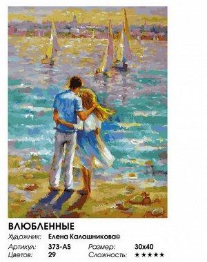 Набор для творчества Белоснежка картина по номерам на холсте 30*40 см Влюбленные5