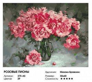 Набор для творчества Белоснежка картина по номерам на холсте 30*40 см Розовые пионы12