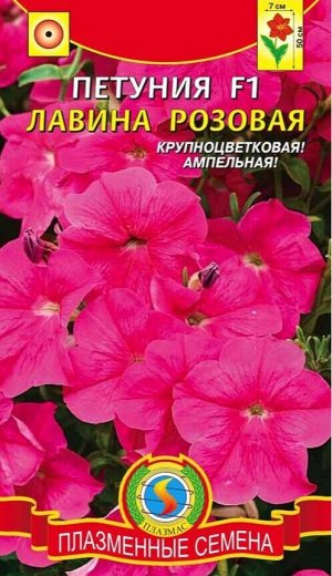 Петуния Лавина Розовая F1 10др Плазма