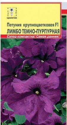 Петуния Лимбо Темно-Пурпурная крупноцветк Плазма
