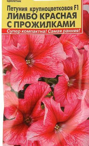 Петуния Лимбо Красная с прожилками крупноцв 10др Плазма