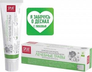 Splat СПЛАТ Зубная паста Профешнл Лечебные Травы /100