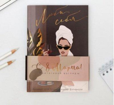 Подарки -к 8 марта, упаковка, открытки — Практичные подарки — 8 марта