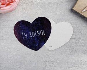 Открытка-валентинка Ты космос