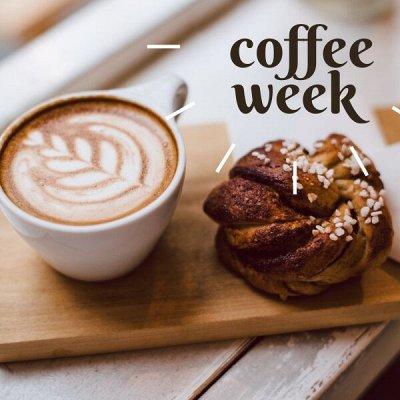 Kafema. Кофе в зернах, молотый и натуральный без кофеина ☕ — Кофе недели по спец цене