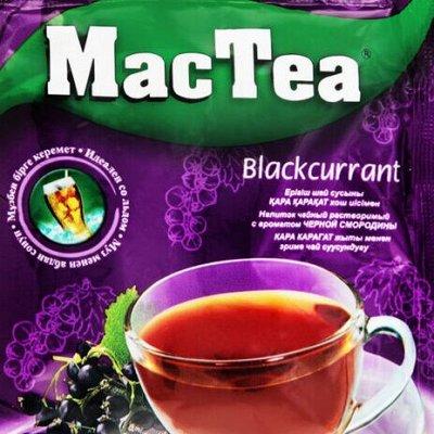 ☕ Яркая Феерия вкуса чая и чайных напитков +Новинки — Растворимый чай с повышенным витамином С