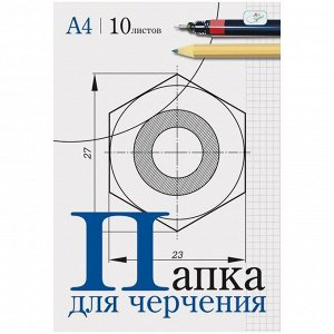 Папка для черчения 10л., А4, без рамки, 160г/м2