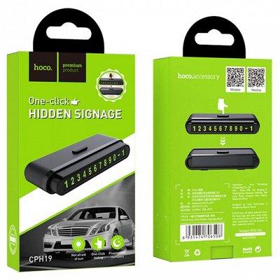 Зарядные устройства на любой вкус. Проводные и безпроводные — Стильная табличка автовизитка под лобовое стекло — Аксессуары