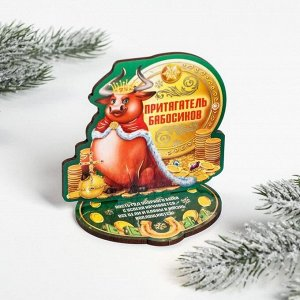 """Оберег на подставке """"Притягатель бабосиков"""" тиснение, монеты, символ года"""