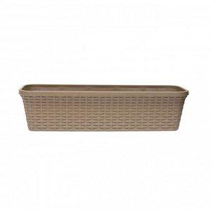 Балконный ящик «Ротанг» 60см с дренажем, цвет капучино 215 x 635 x 160 мм