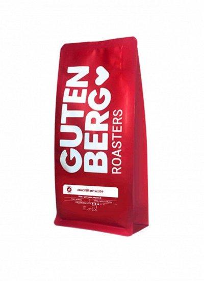 GUТenberg — чай и кофе, от турки до ложечки 25, Весна — кофе gut! 250 г в зернах свежеобжаренный/ароматизированный — Чай, кофе и какао