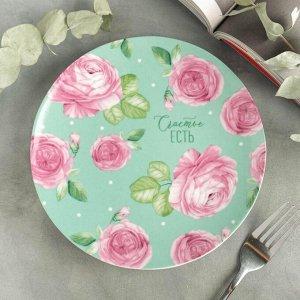 """Тарелка плоская """"Розы и пионы"""", 20 см"""