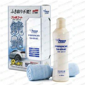 Полироль кузова Soft 99 Fusso Mirror Shine 9 Months, защитный, для усиления блеска светлых автомобилей, бутылка 250мл (+салфетка), арт. 00351