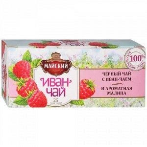 Чай Майский Иван-чай черный листовой с малиной 25 пакетиков по 1.5 г