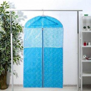 Чехол для одежды   «Фло», 60?120 см, цвет синий 5193759